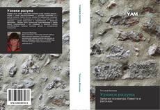 Bookcover of Узники разума