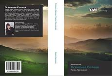 Bookcover of Осенннее Солнце