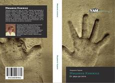 Bookcover of Мишина Книжка