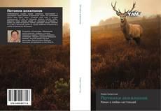 Bookcover of Потомки анкилонов