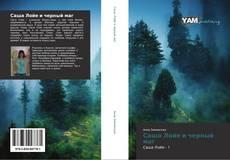 Capa do livro de Саша Лойе и черный маг