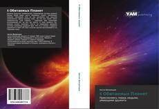Bookcover of 6 Обитаемых Планет