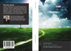 Bookcover of Так мы жили