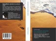 Колыбель жития Incunabula vitae kitap kapağı
