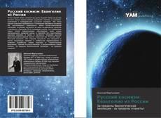 Couverture de Русский космизм: Евангелие из России