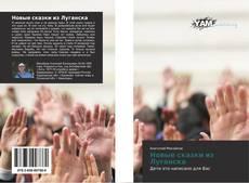 Bookcover of Новые сказки из Луганска