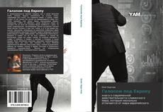Bookcover of Галопом под Европу