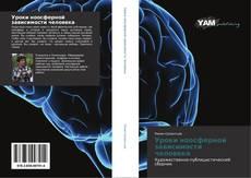 Bookcover of Уроки ноосферной зависимости человека