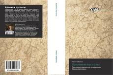 Bookcover of Хроники пустоты