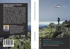 Bookcover of Чудеса земные и будни космические
