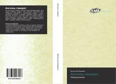 Bookcover of Ангелы говорят