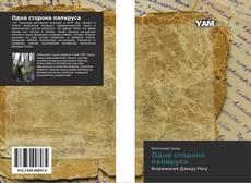 Bookcover of Одна сторона папируса