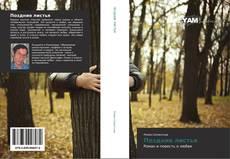 Bookcover of Поздние листья