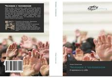 Bookcover of Человек с человеком