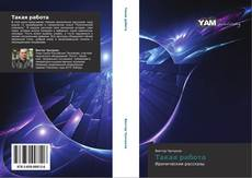 Bookcover of Такая работа