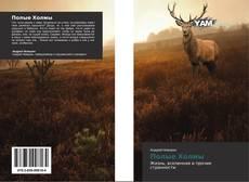 Capa do livro de Полые Холмы