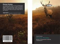 Bookcover of Полые Холмы