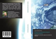Bookcover of Ракеты инженера Королёва