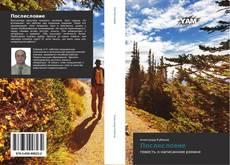 Bookcover of Послесловие