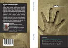 Bookcover of Чудеса под ногами