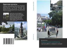 Capa do livro de Одесские куплеты