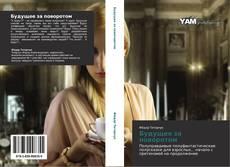 Bookcover of Будущее за поворотом