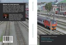 Bookcover of Вдаль на электричках