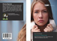 Bookcover of Плохо Одетая