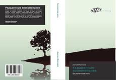 Buchcover von Украденные воспоминания