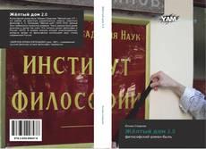 Buchcover von Жёлтый дом 2.0