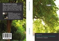 Capa do livro de Мир зеленого солнца