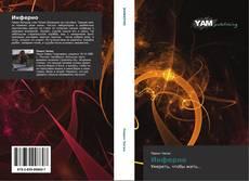 Bookcover of Инферно