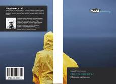 Bookcover of Надо писать!