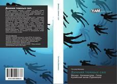 Bookcover of Деяния темных сил