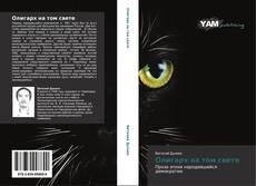 Bookcover of Олигарх на том свете