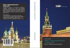 Bookcover of Цвет сверхдержавы - красный