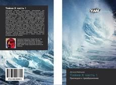 Тайна Х часть 1 kitap kapağı