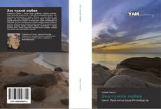 Bookcover of Эхо чужой любви