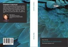 Bookcover of Справка о крыльях