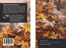 Bookcover of Такое тёплое былое