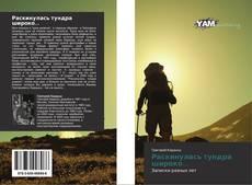 Bookcover of Раскинулась тундра широко...
