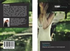 Bookcover of Образы