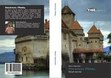 Bookcover of Носитель Убийц