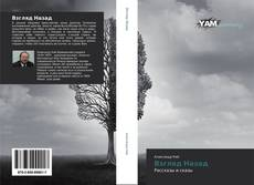 Bookcover of Взгляд Назад