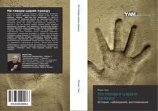 Bookcover of Не говори царям правду