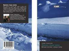 Portada del libro de Время года зима