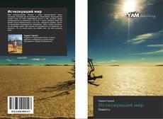 Bookcover of Исчезнувший мир