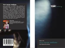 Bookcover of Что такое любовь