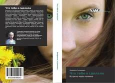 Bookcover of Что тебе я сделала