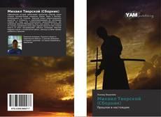 Bookcover of Михаил Тверской (Сборник)